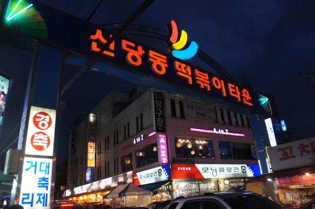 """【新堂站】韓國代表小吃""""辣炒年糕""""發源地 新堂洞辣炒年糕一條街"""