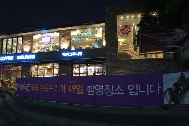 【內方站】커핀그루나루COFFINE GURUNARU – 韓劇49일(49天)拍攝地
