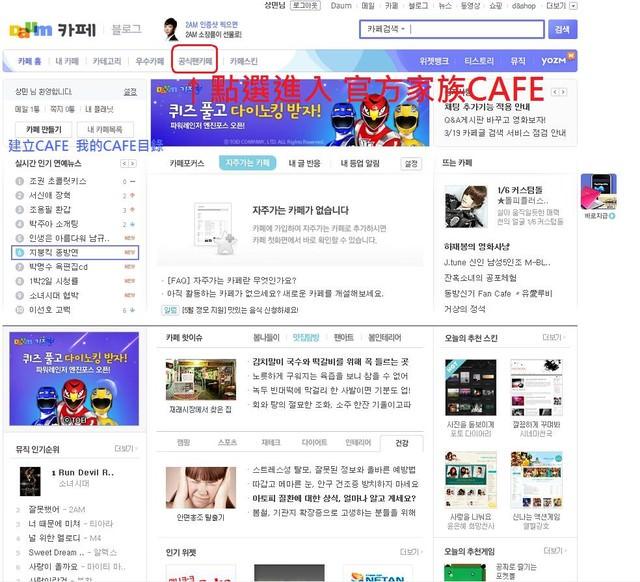 加入你喜愛韓星的CAFE카페官方後援家族 ~就是那麼簡單!(Daum)