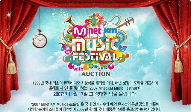 韓國音樂盛事MKMF,11/17(本週六)台灣時間:下午4點起開始現場直播!