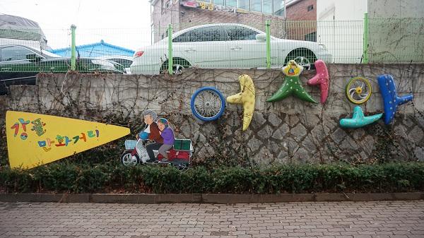 【江東站】走進漫畫世界的 城內村姜草漫畫街 (성안마을 강풀만화거리)