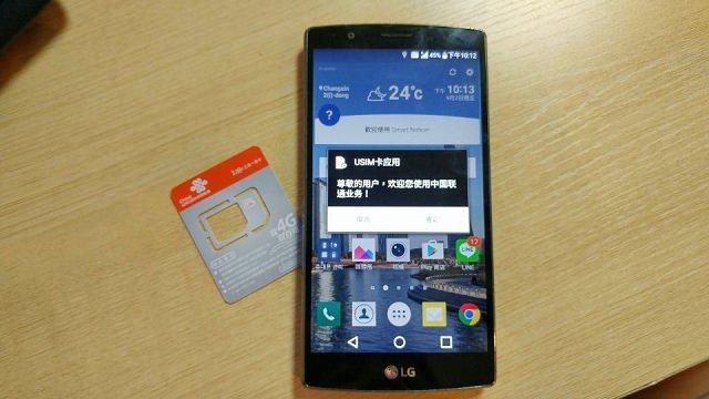 【通訊】【中國青島】去中國辦手機門號~實名認證! (中國聯通) – 千萬別在機場買SIM卡