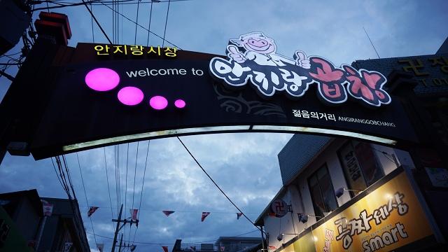 【大邱-安吉郎站】來大邱必吃~全韓國五大飲食主題街之一~ 安吉郎烤腸一條街(안지랑 곱창골목) – 附9折優惠卷
