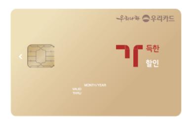 【韓國銀行】우리友利銀行 – 가득한 할인카드 信用卡 優惠一覽