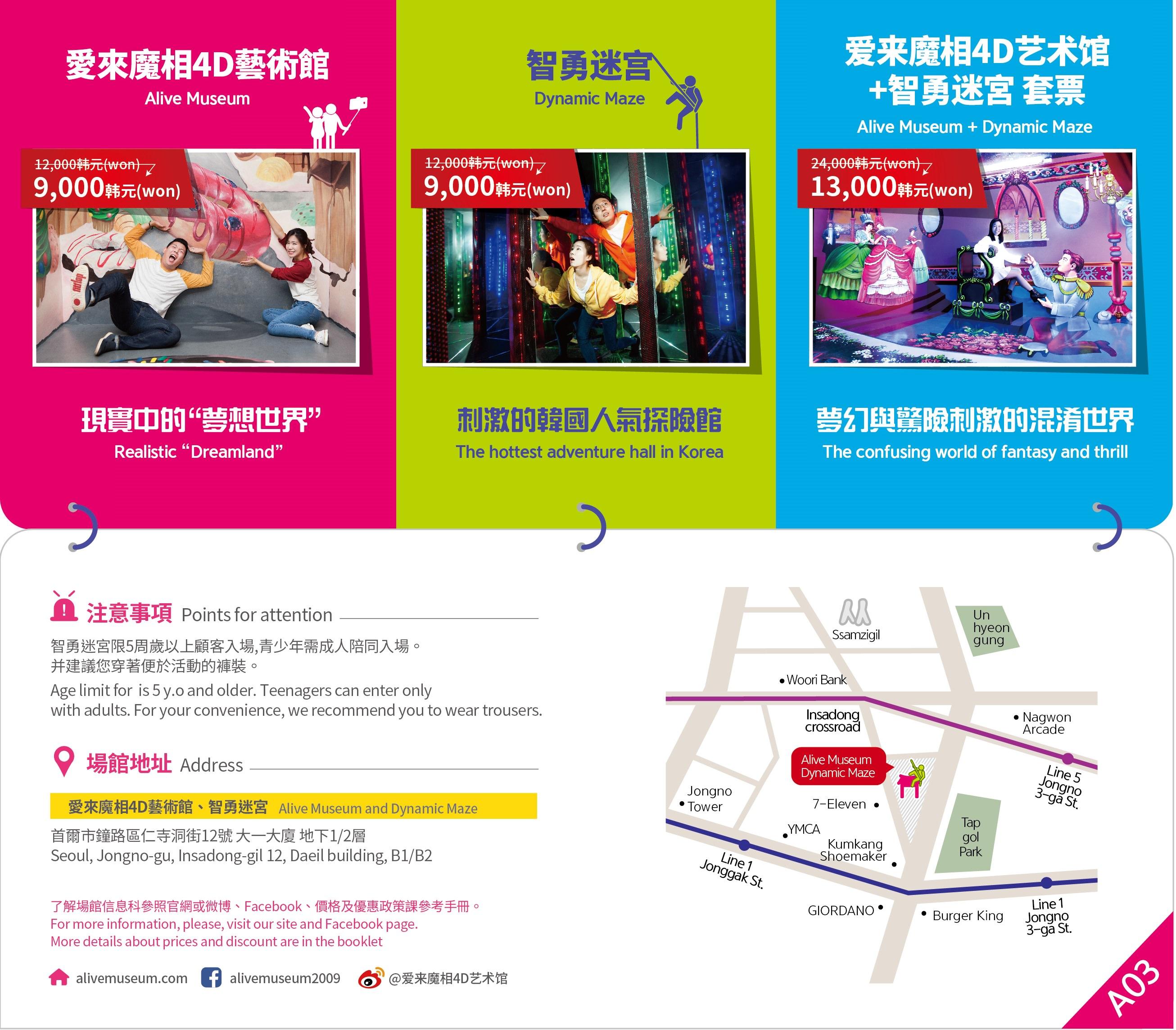【獨家優惠卷】首爾仁寺洞 『愛來魔相 4D藝術館』 、『智勇迷宮』享入場門票折扣