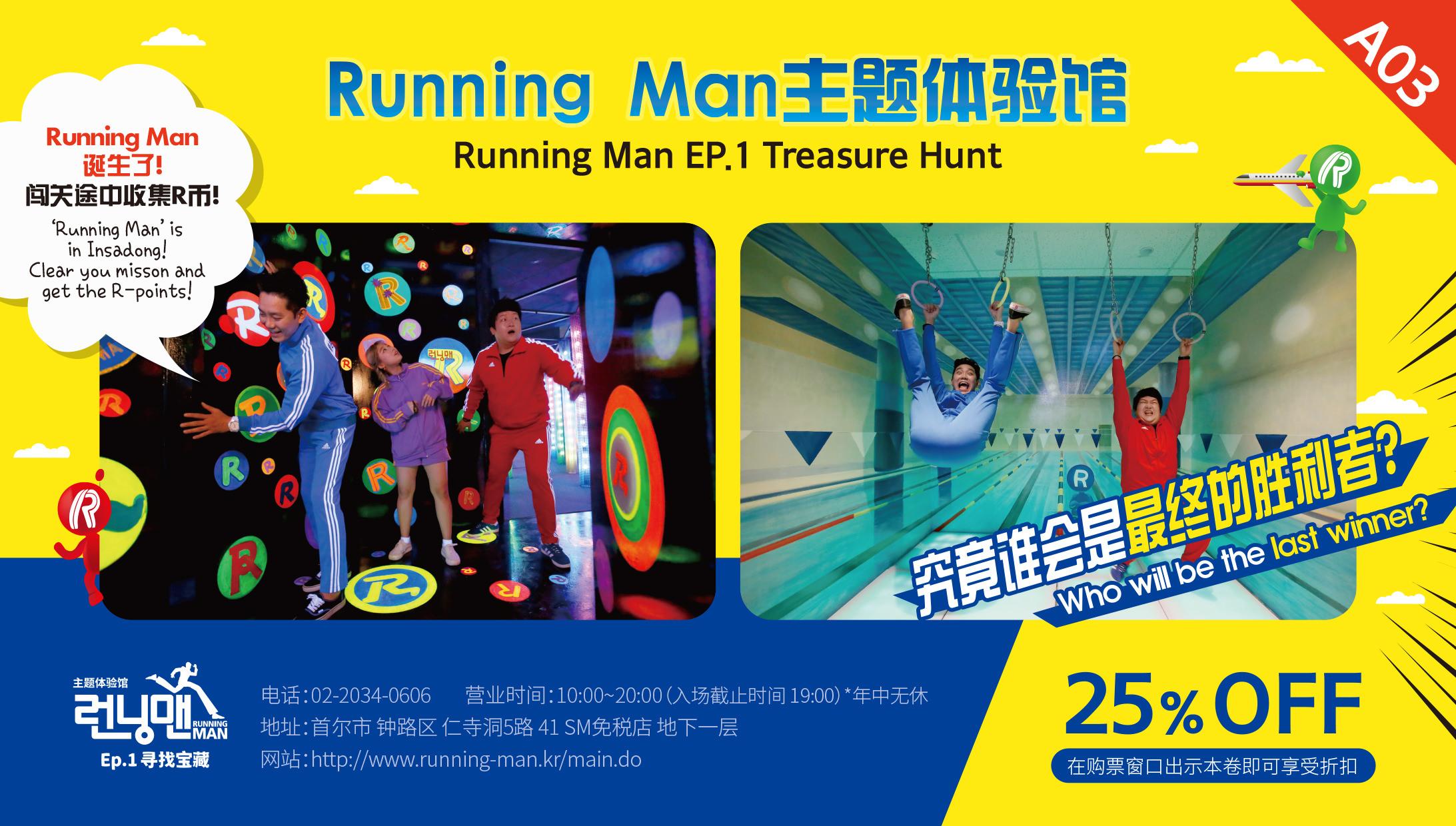 【獨家優惠卷】首爾仁寺洞 『Running Man主題體驗館』 享入場門票折扣