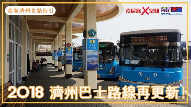 【濟州島-交通】大眾交通(急行巴士、支線巴士、幹線巴士、機場巴士、觀光巴士)完全征服!(2018年03月最新版~)