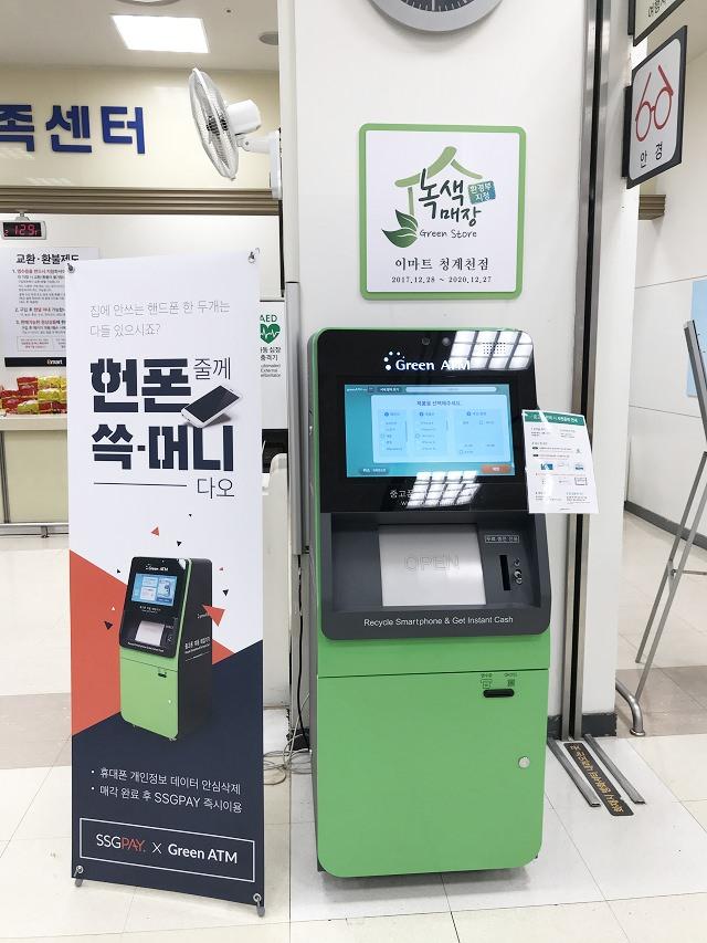 韓國大賣場不只購物,現在還能賣手機!!(二手手機ATM,不用的手機拿來換現金禮卷) – Green ATM