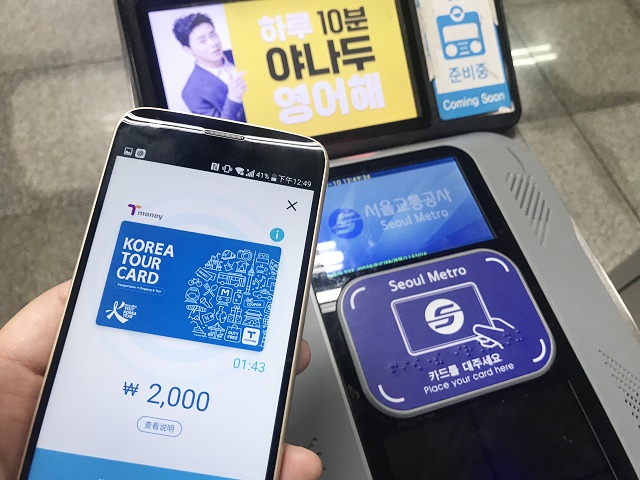 【交通】韓國旅遊交通卡 -手機app,從此以後不用再買T-money 卡,用手機NFC刷卡搭車
