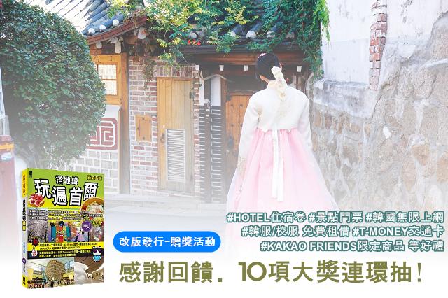 【贈獎活動】搭地鐵玩遍首爾(新第五版) – 讀者抽獎活動說明!(得獎者公告)