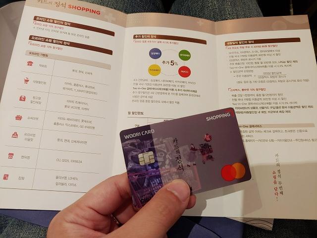 【韓國信用卡】우리友利銀行 –  카드의정석 SHOPPING (網路購物、實體店家消費10%現金回饋、第三方支付再+5%現金回饋)