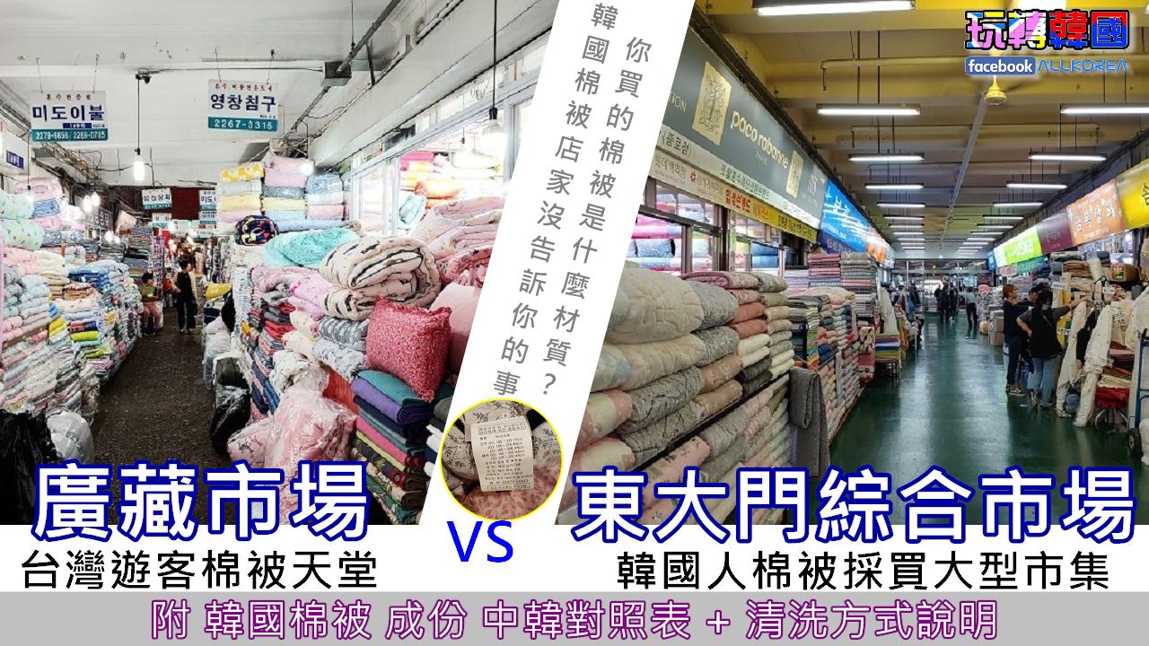 在韓國買棉被 ~『廣藏市場』VS『東大門綜合市場』..韓國棉被材質種類(中韓對照)及清洗方式總整理