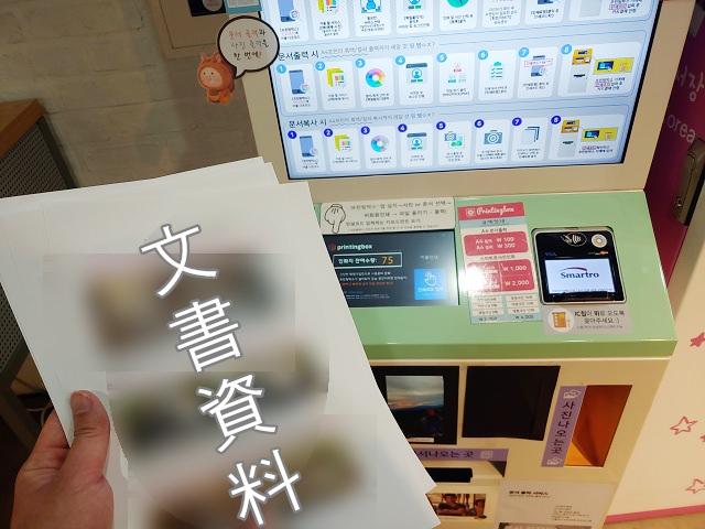 【街頭新發現】韓國自助文書打印機 + 相片即傳即印 (有中文介面、首爾/釜山/濟州島皆有據點)