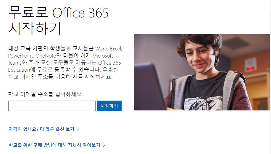【留學生必備】微軟 Microsoft Office 365 免費下載安裝使用(免序號 可多台電腦使用)