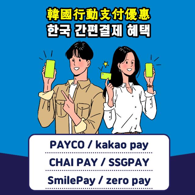 【消費優惠】韓國主要行動支付優惠整理 (2020年06月)