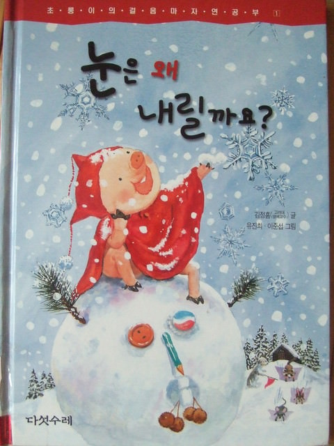 韓文童書閱讀中!!-눈은 왜 내릴까요?