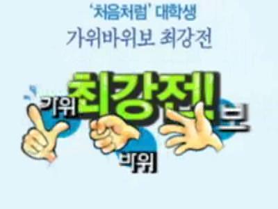 韓版的剪刀石頭布!!(看SS501怎麼玩~)