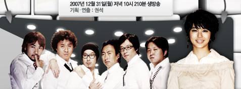 韓國跨年晚會『MBC歌謠大賞』歌手、明星陪你跨年(現場直播!)