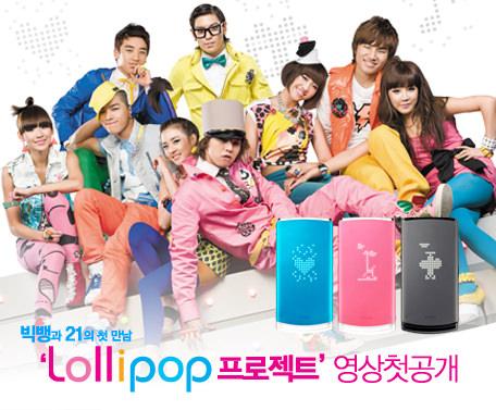 LG CYON新甜品手機登場『Lollipop棒棒糖手機』(BigBang & 2NE1合作再爆話題)