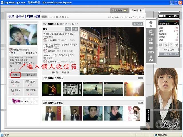 跟韓國明星、網友線上聊天、即時通信、個人收信夾!!(傳紙條給東方神起!!)