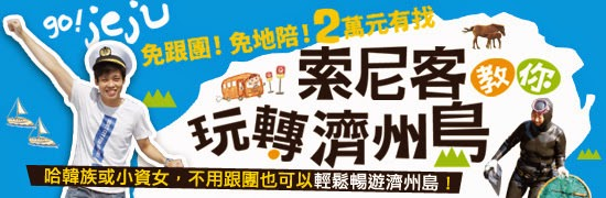 【濟州巴士時間表】索尼客教你玩轉濟州島 -P236 QR CODE (A)