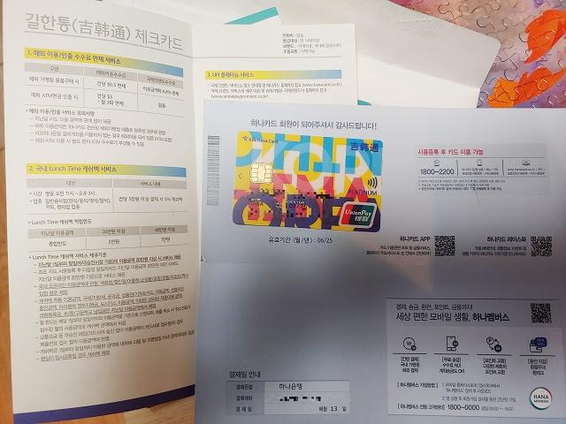 【韓國簽帳卡】KEB韓亞銀行 – 吉韓通(길한통) 簽帳金融卡 CHECK CARD (海外刷卡、提款免手續費)