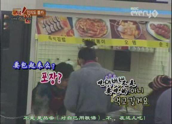 【街頭實用韓語】2PM in 東大門(偶像軍團紅了她)part.1 찬성