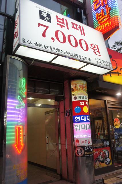 【新村站】超平價多國美食吃到飽餐廳 都市人뷔페7000원(約199元台幣)