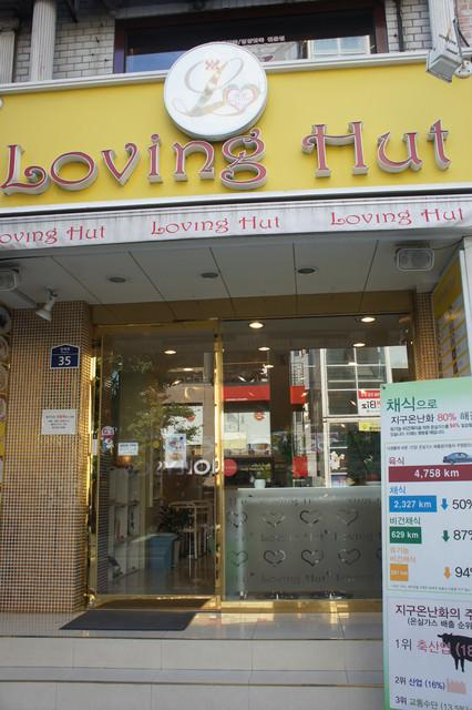 【新村站】韓國素食專門餐廳 – Loving Hut (全素食也可以吃到山珍海味)