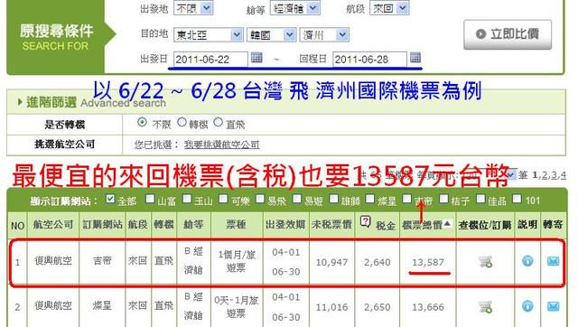【出發前準備】更聰明、省錢的遊韓國方法+韓國國內線搭乘後記(台灣 飛 濟州 一人最高可省6千元台幣)