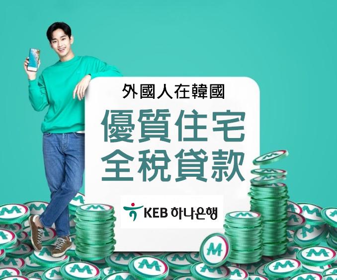 【韓國銀行】外國人也可以在韓國辦理全稅租房貸款 (資料來源:KEB韓亞銀行)