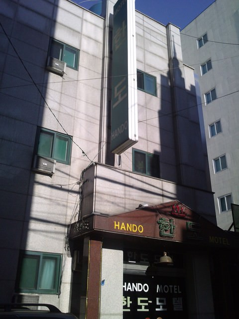 【新村站】不一樣的住宿體驗-當地旅館 한도HANDO MOTEL