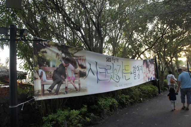 【濟州島西部】韓劇祕密花園 長椅之吻拍攝地- THE SEAES HOTEL(中文觀光園區)