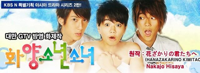 台劇『花樣少年少女』韓國KBS電視台-9/22首播!!