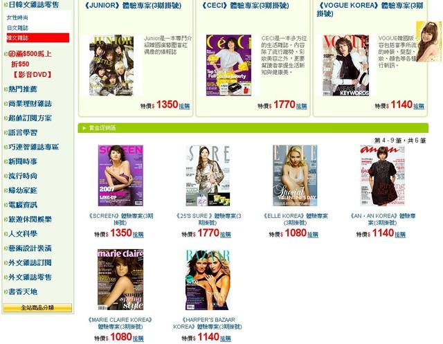 """韓國流行娛樂一把抓~台灣也買得到韓國雜誌!""""免費線上看韓國雜誌"""""""