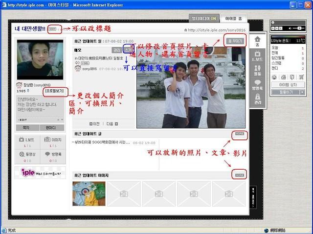 iple아이플基本功能使用篇:上傳照片、文章、影片!