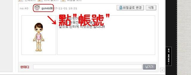 """iple아이플基本功能使用篇:邀請網友成為好友(""""加好友""""功能~)"""