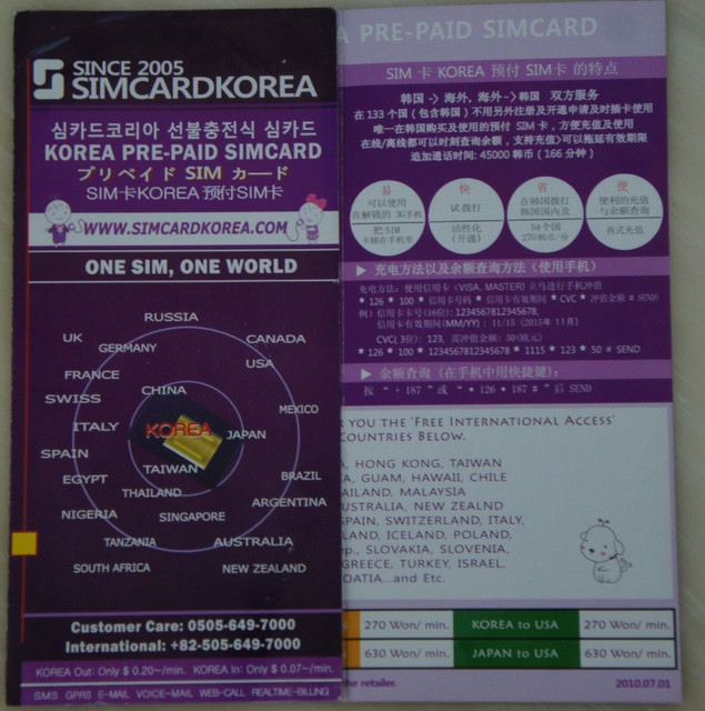 【獨家】韓國심카드코리아SIMCARDKOREA預付卡-外國人也可辦的國際門號(打遍54個國家通通 7.1元台幣/分)
