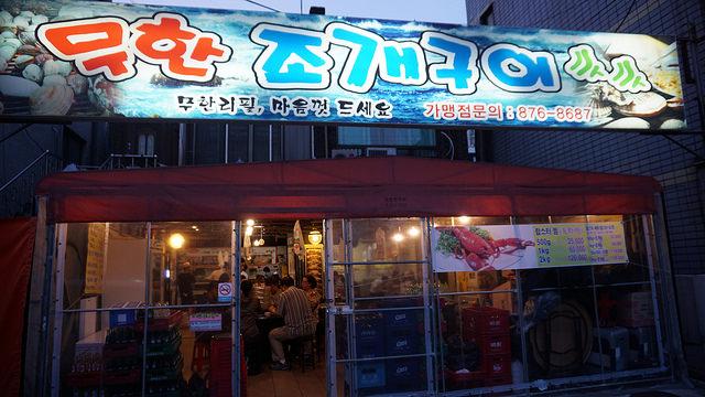 【奉天站】挑戰海鮮九層塔『無限烤貝殼무한 조개구이』(新奇好吃有噱頭!!)