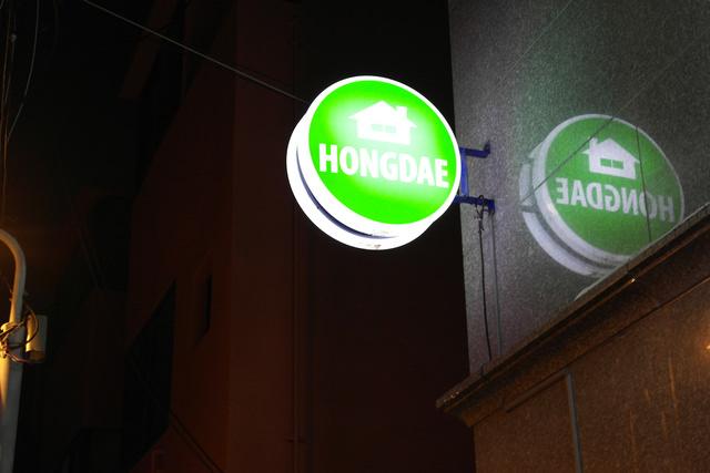 【弘大入口站】弘大連鎖民宿Hongdae Pencil Hostel홍대펜슬호스텔 – 弘大旅舍Hostel Hongdae(高級公寓式民宿)