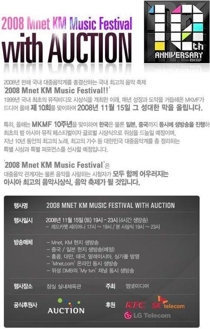 2008MKMF10週年特別企劃!!~11/15鎖定MNET頻道